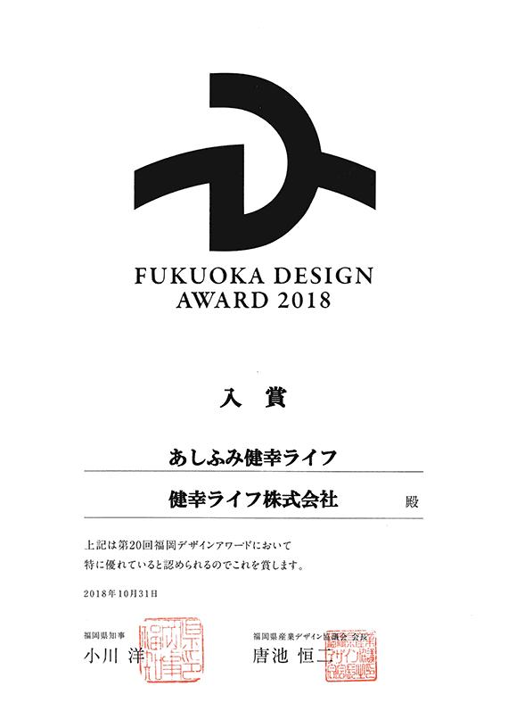 福岡デザインアワード2018入賞