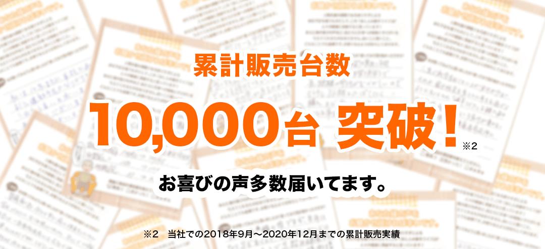 10000台突破