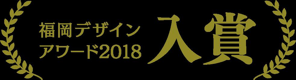福岡デザイン アワード2018入賞