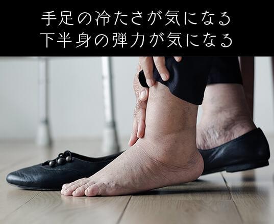 手足の冷たさが気になる 下半身の弾力が気になる