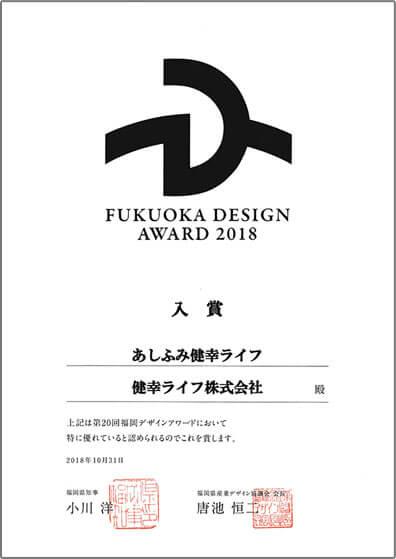FUKUOKA DESGN AWARD2018入賞