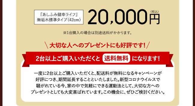 [あしふみ健幸ライフ 標準タイプ(40cm):20,000円(税込)] 大切な人へのプレゼントにも好評です!2代以上ご購入いただくと送料無料になります!一度に2台以上ご購入いただくと、配送料が無料になるキャンペーンが好評につき、期間延長することといたしました。新型コロナウイルスで騒がれている今、家の中で気軽にできる運動法として、大切な方へのプレゼントとしても大変喜ばれています。この機会に、ぜひご検討ください。