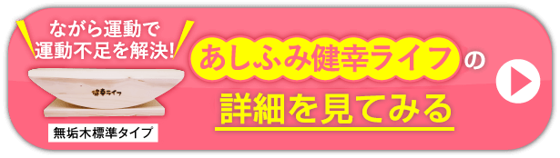 あしふみ健幸ライフ[公式ショッピングサイト]